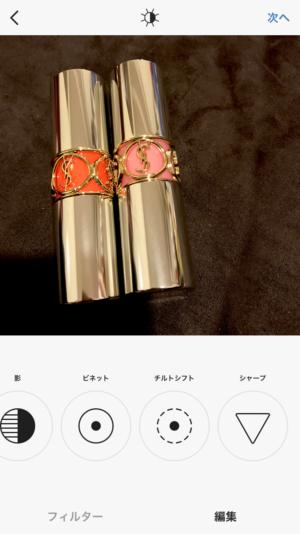 インスタ Instagram いいね 増やす 増える わたなべ麻衣 インスタの女神 まいぷぅ シャープ イブサンローラン ティントインバーム