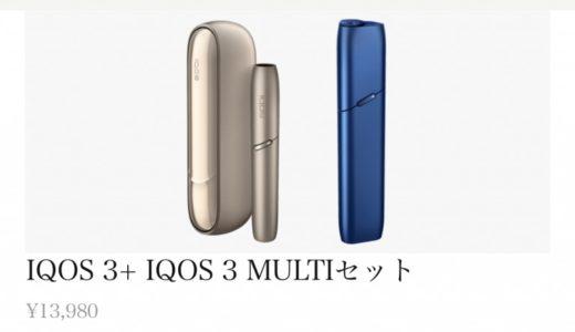 IQOS3&IQOS3MULTIが先行発売!!トラブルも発生