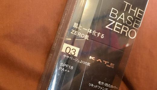 【KATE】シークレットスキンメイカーゼロのレビュー【口コミ】